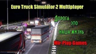 КИЛОМЕТРЫ ЧАСТЬ2➤ #ETS2MP ➤ Euro Truck Simulator 2 Multiplayer
