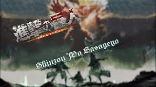 Shingeki No Kyojin - Shinzou Wo Sasageyo [Opening] [Lyrics and sub-english] [Cover]