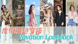 我们一起去海边度假吧!|Vacation Lookbook!|泳衣!|仙仙小裙子|海边穿什么?!!|Keepsake|Hermes|LV|AlexanderWang|VictoriaSecret