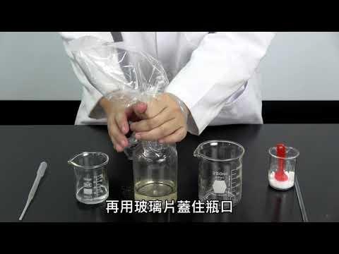 【五年級//自然】5-3-2A空氣與燃燒-製造與檢驗二氧化碳-實驗示範 - YouTube