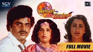 Operation Diamond Racket | Kannada Movie | Dr Rajkumar | Padmapriya | Bond Movie width=
