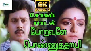போறவளே பொண்ணுத்தாயி ||Poravale Ponnuthaiye |Ramarajan,Shantipriya Love Sad Tamil H D Video Song