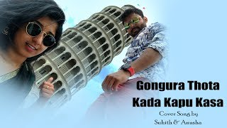 Gongura Thota Kaada in USA|| Venky || Ravi Teja || Cover Song by Suhith || FlyRock Media