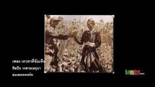 เพลง เทวดาที่ฉันเห็น (MV)