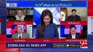Pakistan always plays important role in Afghanistan issues: Sadaqat Ali | 6 Dec 2018 | 92NewsHD
