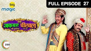 Naya Akbar Birbal | Full Ep   27 | Amir Kon Garib Kon ? | Hindi Comedy TV Serial | Big Magic
