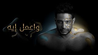 Hamaki - Wa'mel Eih (Official Lyrics Video)  / حماقي - واعمل إيه - كلمات