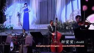 วงดนตรีจีน วงดนตรีงานแต่ง เพลงจีนงานแต่งงาน เถียนมี่มี่ Tienmimi 甜蜜蜜 เพื่อแขกผู้ใหญ่ KLO