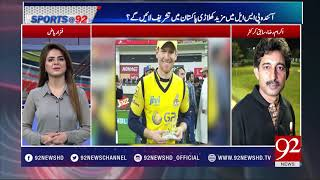 Sports At 92 - 27 March 2018 - 92NewsHDUK