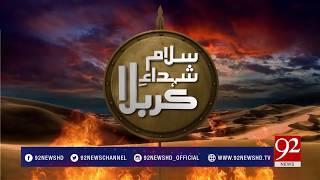 Shuhda-e-Karbala (Shahadat Imam Zain-ul-Abideen A.S)  - 16 October 2017 - 92NewsHDPlus