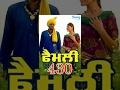 Family 430 Khajana - Gurchet Chitarkar | Comedy Movie | Shemaroo | Full HD Punjabi Movies