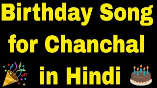 Birthday Song for Chanchal - Happy Birthday Song for Chanchal