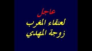 عنقاء المغرب زوجة المهدي