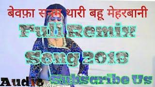 Bewafa Sanam Thari Bahu Meherbani - Remix Song 2017-DJ Raj Sharma