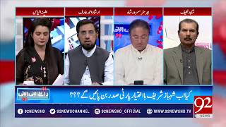 Raey Apni Apni (Discussion on NAB Efficiency ) - 14 April 2018 - 92NewsHDPlus