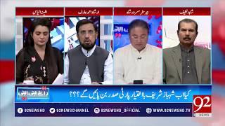 Raey Apni Apni (Discussion on NAB Efficiency ) - 14 April 2018 - 92NewsHDPlus