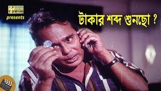 টাকার শব্দ শুনছো | Movie Scene | Sohel Rana | Humayun Faridi | Taka | Bangla Movie Clip