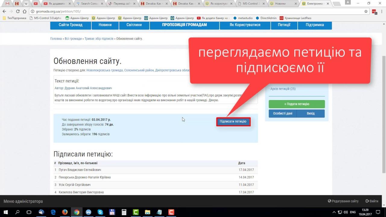 Робота з петиціями зі сторони користувача на платформі vlada.online