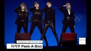 레드벨벳 Red Velvet[4K 직캠]피카부 Peek-A-Boo,평창 헤드라이너쇼@180220 락뮤직