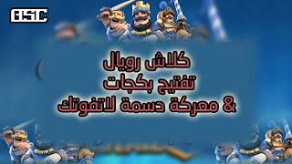 #كلاش_ رويال | تفتيح بكجات + ومعركة دسمه لاتفوتك حماس!!!!