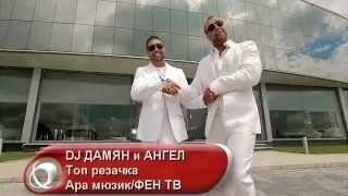 Angel i Dj Damqn - Top rezachka (Official Video)
