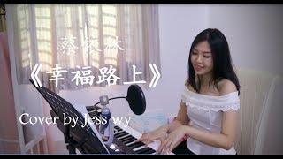 蔡依林 - 幸福路上  Cover by Jess Wy 雷婉妍