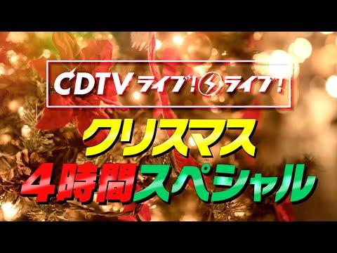 豪華アーティストから名曲揃いのクリスマスプレゼント!! 『CDTVライブ!ライブ!』12/21(月)【TBS】