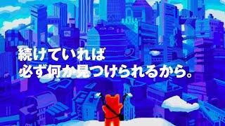 Red Bull Music Academy Tokyo 2014 Quote - ヨシホリカワ / Yosi Horikawa