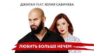 Джиган feat  Юлия Савичева   Любить больше нечем Премьера песни