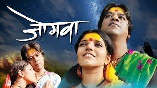 राष्ट्रीय पुरस्कार विजेता | 'जोगवा' (2009) | पूर्ण मराठी चित्रपट | मुक्ता बर्वे उपेंद्र लिमये