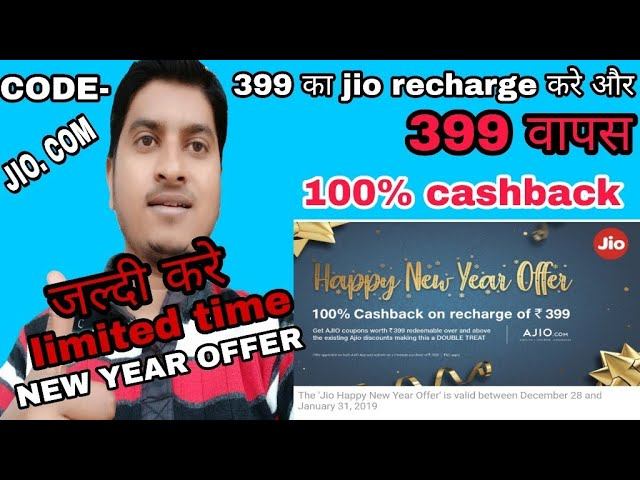 Download thumbnail for 399 के jio recharge में 399