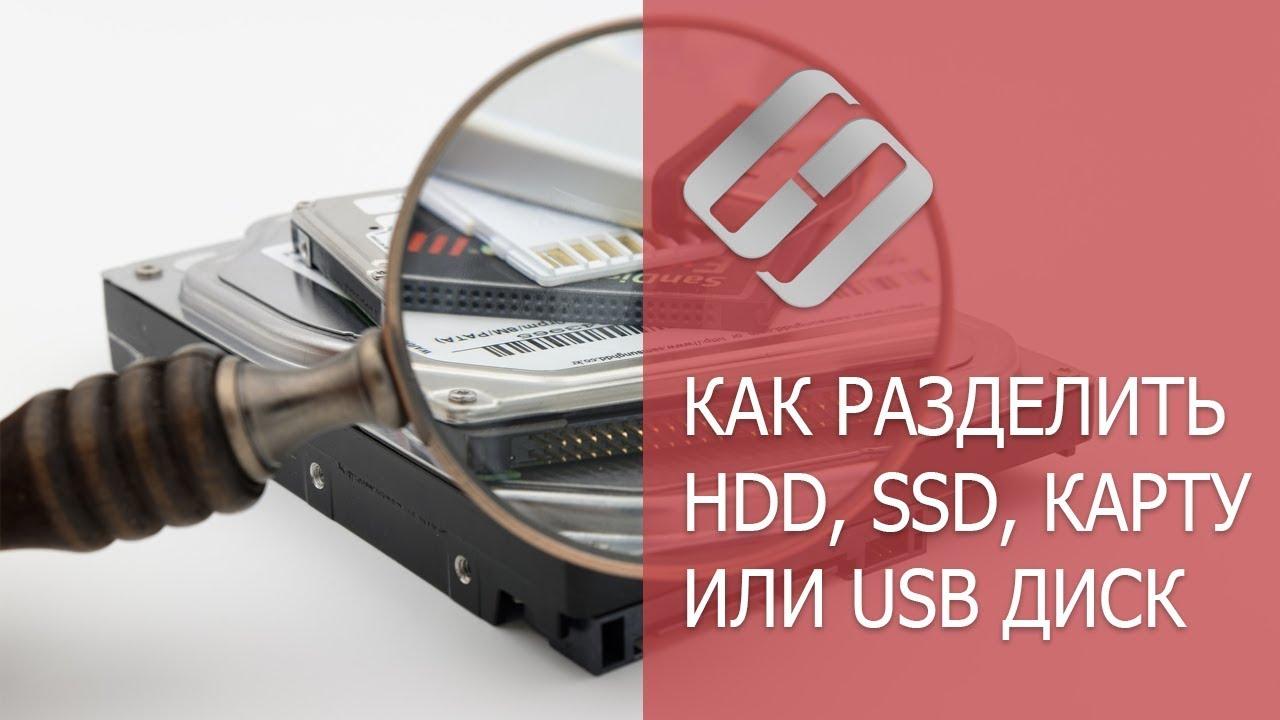 Как разбить на разделы HDD, SSD диск, карту памяти или USB флешку