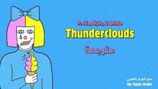 LSD - Thunderclouds  ft. Sia, Diplo, Labrinth  (lyrics \ Arabic subtitle)  أغنية سيا مترجمة مع الصوت