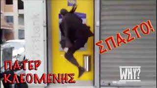ΠΑΤΕΡ ΚΛΕΟΜΕΝΗΣ - ΣΠΑΣΤΟ (J2F VIDEOCLIP)