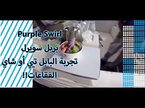 زيارة خفيفة لبربل سويرل  | Purple Swirl