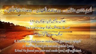 Surah Duha By Saad Al Qureshi !