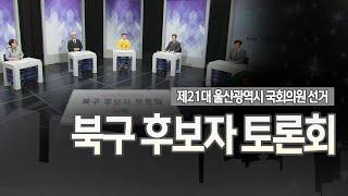 [선택 2020] 제21대 국회의원선거 울산광역시 북구 후보자 토론회 다시보기