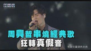 【KKBOX風雲榜】周興哲深情串唱經典歌曲 瘋狂真假音轉換猛猛der