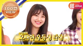 (Weekly Idol EP.304) TWICE ver. OPPAYA
