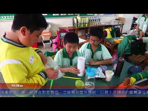 107.4.3豐村國小五年級科學創意競賽 - YouTube