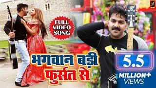 Pawan Singh (भगवन बड़ी फुर्सत से)VIDEO SONG – Madhu Sharma - Bhagawan Badi Fursat Se - Bhojpuri Songs