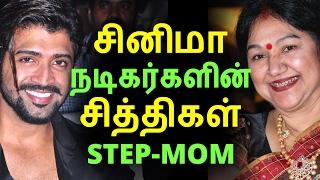 சினிமா நடிகர்களின் சித்திகள் – Step Mother | Tamil Cinema News | Kollywood | Tamil Seithigal