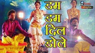 'डमरु' फिल्म के इस गाने का हुआ खुलासा, 2018 में तोड़ेगा सारे फिल्मों के गाने | Damroo movie song