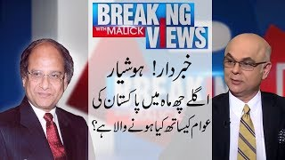 Breaking Views with Malick | Alarming Situation of Pakistan Economy   | 27 May 2018 | 92NewsHD