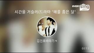 [everysing] 시간을 거슬러(드라마 '해를 품은 달' OST)