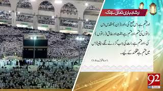 Irshad e Bari Talla | 12 August 2018 | 92NewsHD