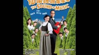 """Do-Re-Mi"" (《仙樂飄飄處處聞》插曲) 粵語版 Sound of Music"