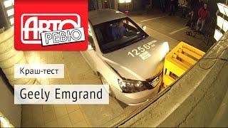 Geely Emgrand | «Страховой» краш-тест | RCAR | Авторевю