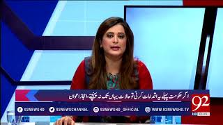 News Room - 08 January 2018- 92NewsHDPlus