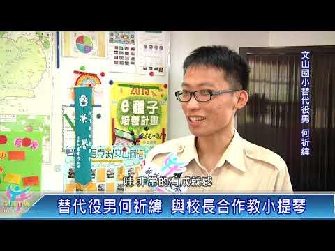 20160715文山國小免費小提琴課程 - YouTube